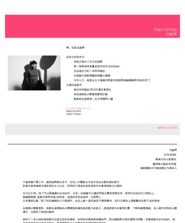 Resume Samples - 參與過精英公關暑期實習計劃 畢業前的這學期,在日楞咖啡工讀 yutingfan48@gmail.comTaipei, Taiwan who is Fan 范毓婷 牡羊座B型 畢業於政大新聞系...
