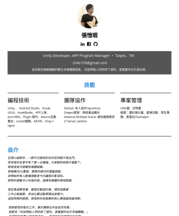 Unity Developer,  VR/AR Program Manager Resume Samples - 播攝影棚串流Server測試、設計主播專用直播APP。 7. 負責google play上架、Xcode ipa輸出業務。 頑石創意 展場互動工程師,2016 年 10 月年 4月 1...
