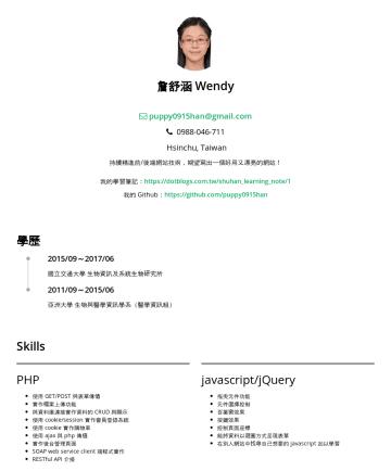 Shuhan Chan's CakeResume - 詹舒涵 Wendy puppy0915han@gmail.comHsinchu, Taiwan 持續精進前/後端網站技術,期望寫出一個好用又漂亮的網站! 我的學習筆記: https://dotblogs.com.tw/shuhan_learning_note/1 我的 Github: http...