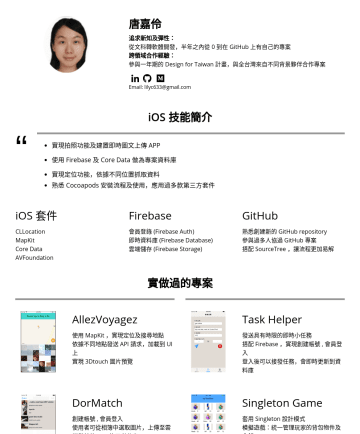 UX 設計相關 Resume Samples - tasks Fetch tasks sent from other users Recounting time tracker on each task Experience iOS Camp Trainee, Good Idea Studio 2017/11 ~ present Learning about iOS development Getting familiar with major Swift design patterns Multi-Disciplinary Collaboration iOS APP Camp 2018/01 ~ 2018/02 Build an iOS APP from 0...