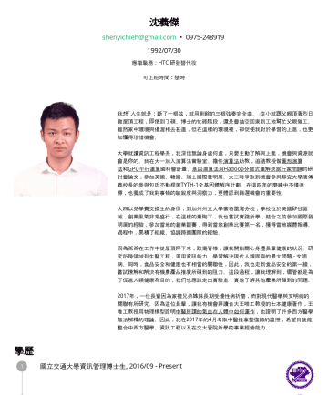 Resume Samples - 消費者快速的找到更適合、更安全的產品。 學術研究 碩士論文:Beauty Product Recommender and Experience Collection System for Asian Consumers. 指導老師:荊宇泰教授 在職專班課程...