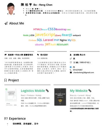 陳柏亨's CakeResume - 陳 柏 亨 Bo - Heng Chen 待 之 以 誠 , 誠 實 至 上 。 對 於 團 隊 與 任 務 , 自 身 擁 有 較 高 的 責 任 心 , 將 任 務 快 速 達 標 之 後 , 在 求 細 部 調 整 。 熱 愛 學 習 程 式 知 識 , 並 解 決 生 活 周 邊 事 ...