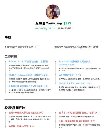 Wei Huang's CakeResume - 黃緯易 WeiHuang acer1456@gmail.com •學歷 中國科技大學 資訊管理學系.5) 世新大學 資訊管理學系資訊科技組 (2.5 - 至今) 工作經歷 Richman Studio 3C部落格站長 (已關站) 國中時因為喜愛3C資訊產品,從最早的刷機年代開始,進入了部落格生...