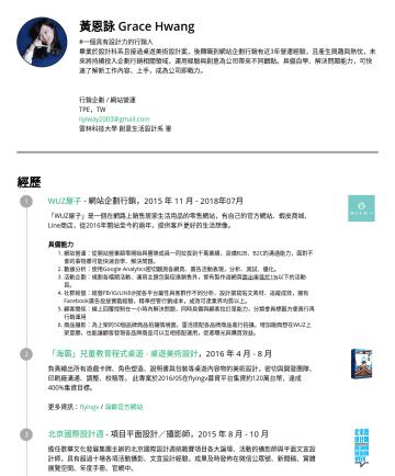 行銷企劃 Resume Samples - 黃恩詠 Grace Hwang #一個具有設計力的行銷人 畢業於設計科系且接過桌遊美術設計案,後轉職到網站企劃行銷有近3年營運...