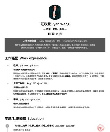 人資、教育訓練 Resume Samples - 汪政賢 Ryan Wang — 熱情、韌性、學習 — 人資教育訓練 • New Taipei City , TW • ryan636wt@gmail.com 擁有工程師的邏輯思考及教師的溝通表達能力,曾參與社團及活動籌辦,勇於挑戰及獨立思考,閱讀和旅行是我的興趣,從事教育訓練工作,我是個合作、...
