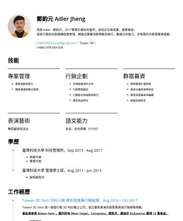 專案經理、行銷企劃 Resume Samples - 慧領域,堅持自主研發及産品化路線,目前已是台灣商業智慧前端工具銷售第一的品牌。 美國新創競爭者分析 未來商業智...