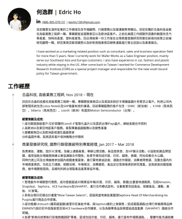 Marketing manager  Resume Samples - project manager and responsible for the new south bound policy for Taiwan government. 工作經歷 合晶科技, 高級業務工程師, Nov 2018 ~ 現在 目前在合晶科技擔任高級業務工程師一職...