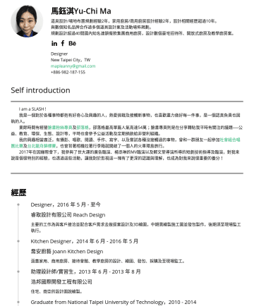Designer  Resume Samples - Photoshop、Illustrator、AutoCad 工業設計 建立模型及繪製結構圖。 使用軟體:Alias、Showcase渲染、AutoCad 2D、AutoCad 3D 商業設計 DM、傳單、活動立牌設計 使用軟體:Photoshop、Illustrator、InDesign 服...