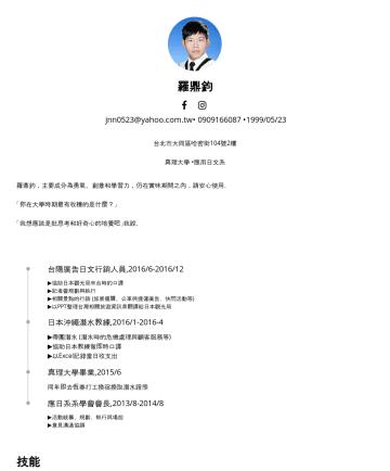 Resume Samples - 觀光局來台時的口譯 ▶記者會規劃與執行 ▶相關景點的行銷 (旅展擺攤、公車與捷運廣告、快閃活動等) ▶以PPT整理台灣相...