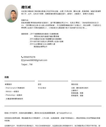 趙任威 在紀錄片導演吳...