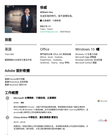 行銷企劃 產品行銷 Resume Samples - 軟EDM與官方產品手冊 Office 專門提供企業 Office 365 教育訓練 (Word、Excel、Outlook、PowerPoint、OneNote、OneDrive、Teams、Sway 等等) Windows 10 Windows 10 生產力功能 Microsoft Edge 瀏覽器 Windows Defender 安全...