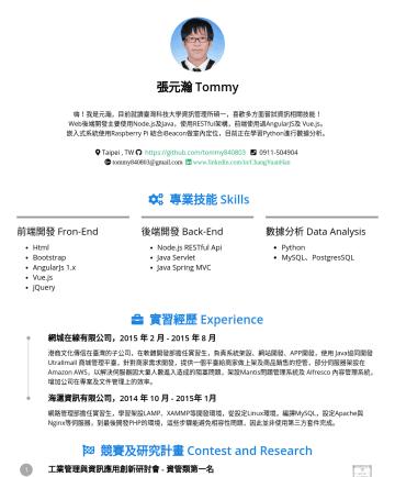 Software Engineer Resume Examples - 張元瀚 | Tommy Chang 目前就讀臺灣科技大學資訊管理所碩二,喜歡嘗試各方面資訊相關技能! 對生活充滿好奇,樂於探討多樣的議題,聆聽大家的意見,享受其過程。 喜歡觀察周遭的人事物,尋找科技能解決的問題,開發具實用性的產品。 tommy840803@gmail.com | 專業技能 S...