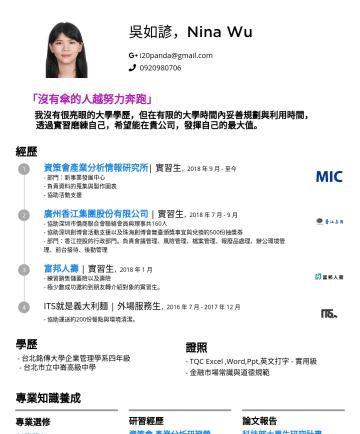 人資助理、人資專員 Resume Samples - Experience Market Intelligence & Consulting Institute, Intern Sep 2018 – Sep 2019 • Managed the self-media by using LinkedIn and Facebook. • Increase click views by 500% through designing AI, Block chain, Big Data, Fintech, 5G charts (News, report and product such as Business Model Navigator and Think Fintech) and editing the Management...