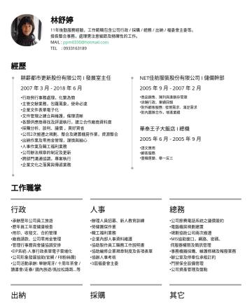 行政專員/行政主管 Resume Samples - 葉大學 應用日語系 : 2001/09~2005/06(畢業) 電腦能力 • Windows文書處理 : Excel、Outlook、PowerPoint、Word • EIP系統 • 高益-ACM軟體 取得證照 語言 I 日本語能力試驗 : JLPT...
