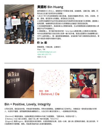 專案經理、行銷企劃 Resume Samples - 黃國彬 Bin Huang 業界經驗至少三年以上,期間跨足不同領域-影像、前端銷售、活動行銷、展覽,同時也自主在進行些特別的社會實...