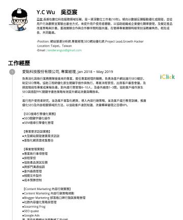 網站營運網站,專案經理,網站優化師,Project Lead,Growth Haker 履歷範本 - 進。 -Position: 網站營運分析師,專案經理,SEO網站優化師,Project Lead,Growth Hacker -Skill: Project Management/SEO strategy/Conversion rate optimization -Location: Taipei,Taiwan -Email : tenderangus@gmail.com 一張圖看懂 吳亞宸 的專業賦...