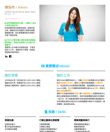 社群經理,商務拓展,行銷企劃,活動企劃,活動執行,專案企劃 Resume Examples - 陳怡伶 / Aileen 社群經理,行銷企劃,活動企劃,活動執行,專案企劃 Taipei,TW aileency7@gmail.com 解決問題是我的天職 , 究責於人從來不是我的強項 所有結果的發生總會有起因 , 當事件發生時 , 團隊如何共同面對才是解決問題最重要的事 , 至於是誰讓他發生...