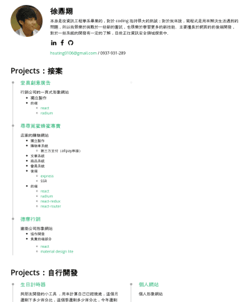 Resume Samples - 定的了解,目前正往資訊安全領域探索中。 hsuting0106@gmail.com /工作經歷 meepshop Frontend engineer. Fix the bug in the system. Write the new feature in the system. Use react , apollo-clinet , and less in the client side...