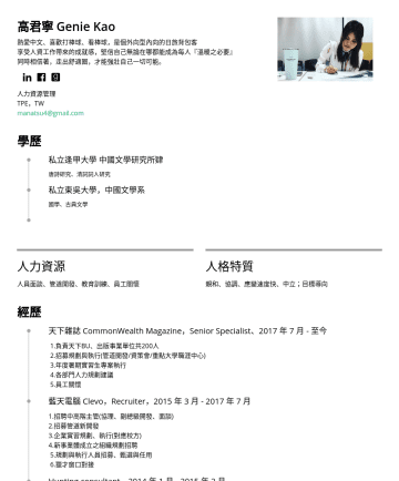 人力資源管理 Resume Samples - executing monthly training. 4. Negotiating and arranging employees in need with departments. 5. Presenting for TTQSbronze medal) 大潤發中崙店 Rt-Mart,Administrative Assistant排班規劃 2.報表製作 3.協助預算編列 4.主管交辦事項...