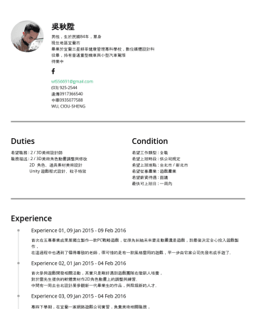 技術美術 Resume Samples - 負責角色模型、動畫、Shader、Unity 特效與測試等相關職務。 Skills 程式 常用:Unity 3D 次要:Unreal Engine 4、FL Studio、C# 美術 常用:Spine 2D、Live2D、Photoshop、CLIP Studio Pain、Maya 次要...