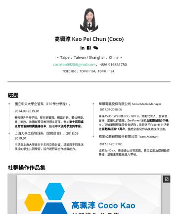 行銷 Resume Examples - 高珮淳 Kao Pei Chun (Coco) • Taipei,Taiwan • cocokao0925@gmail.com ,TOIEC 860 ,TOPIK I 194,TOPIK II 124 經歷 國立中央大學企業管理系(ERP學分學程)輔修ERP學分學程、在行銷管理、網路行銷、數位...