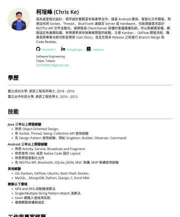 RD Resume Samples - 技大學, 資訊工程系學士,技能 Java 三年以上開發經驗 熟悉 Object-Oriented Design. 有 Socket, Thread, Swing, Collection API 使用經驗 有 Design Pattern 使用經驗,例如 Singleton, Builder, Observer, Command Android...