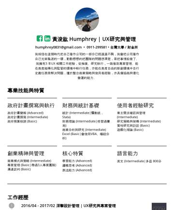 黃浚紘's CakeResume - 黃浚紘 Humphrey | UX研究與管理 humphrey0831@gmail.com • 台灣大學 / 財金所 我擁抱改變,渴望不斷認知升級,並期許自己有能力拓展商業的疆界。為了做到這點,我會將公司看成自己光榮職涯的一環,勤勤懇懇的把團隊的問題給想通透了,並腳踏實地從團隊手邊最緊急的問題...
