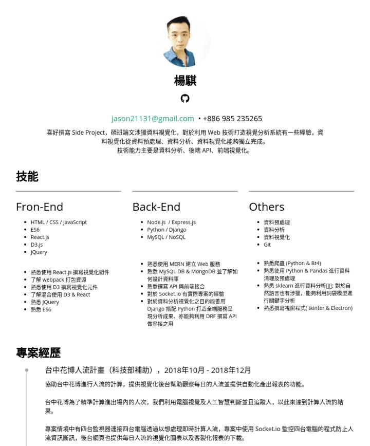 周子凱 – CakeResume Featured Resumes