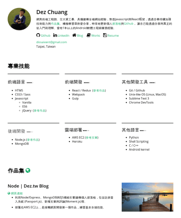 Senior Front-End Engineer 简历范本 - Chih-Kai Chuang (Dez) Front-End Developer • Taiwan • dissaivent@gmail.com  Summary 4 years of industry experience in websites and software applica...