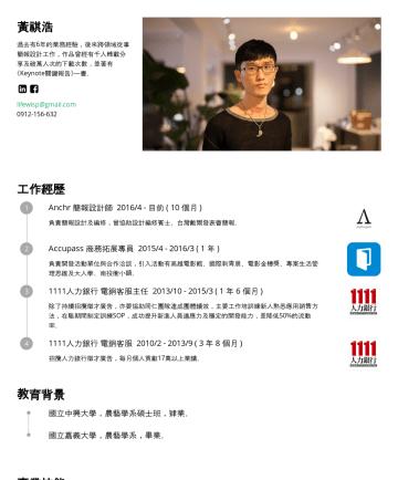 黃祺浩's CakeResume - 黃祺浩 過去有6年的業務經驗,後來跨領域從事簡報設計工作,作品曾經有千人轉載分享及破萬人次的下載次數,並著有《Keynote關鍵報告》一書。 lifewisp@gmail.com工作經歷 Anchr 簡報設計師 2016/4 - 目前 ( 10 個月 ) 負責簡報設計及編修,曾協助設計編修賓士...