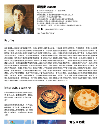 社群營運/活動專案企劃 Resume Samples - ve enjoyed the chance to meet people with different perspectives and beliefs, and doing things that I have never done before is really unforgettable. It broaden my horizons and help me find out what I really want to do. Trying to make our club's events better, I always thinking...