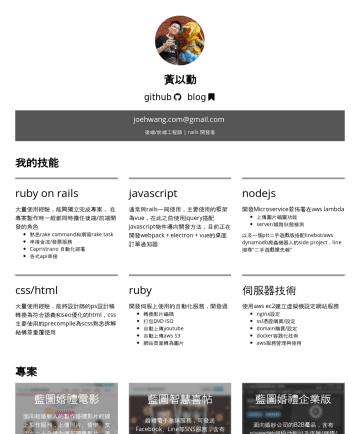 Joe Huang's CakeResume - 黃以勤 我是黃以勤,技術的實踐者,熱愛整合前/後端技術打造驚奇產品 目前在藍圖科技股份有限公司擔任主要開發者,是創始成員之一 清楚開發產品的流程、目標、商業邏輯與取捨。 我的工作是權衡技術的可行性/代價,在成本與產品的完美間尋找平衡,並實現之。 因為團隊人數精簡,肩負了後端/前端/伺服器架設維...