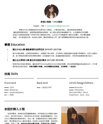 周珮琪's CakeResume - 前端工程師 • UIUX設計 Taipei,TW • pchou3210@gmail.com 畢業於中央大學網路學系科技研究所工學碩士,大學為設計學士,擁有跨領域的雙專長。 擅長網頁開發與設計,曾經開發過教師社群網站、給小學生使用的植物觀察平台、以及簡單的天秤遊戲,在設計方面曾協助桌遊「CHE...