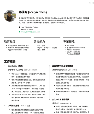 AM/行銷 Resume Samples - Meat Biochemistry lab as a lab assistance, and worked as an intern at Taipei Zoo, where me and my team conducted animal behavior research. I am trained to be a logical thinker with analysis abilities, participating in these studies also made me a prudent person with a down-to-earth...