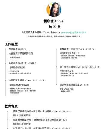 楊欣瑜's CakeResume - 楊欣瑜 Annie  熱愛品牌及用戶體驗 • Taipei, Taiwan • annieyanghy@gmail.com 我有兩年的品牌及新創企業經驗,創造嶄新的用戶體驗是我熱愛的事 工作經歷 英語顧問 2018 / 4 六書堂英語學習顧問公司 - 線上英語顧問 行銷企劃 2017 // ...