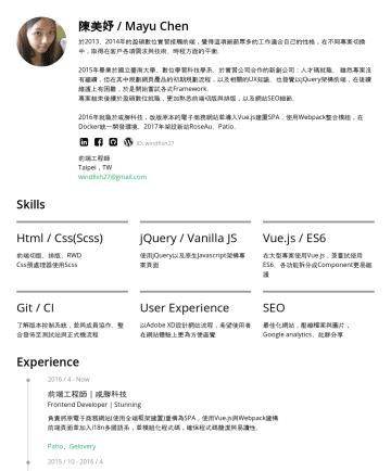 Mayu Chen's CakeResume - 陳美妤 / Mayu Chen 於2013、2014年的盈碩數位實習接觸前端,覺得這項細節眾多的工作適合自己的性格,在不同專案切換中,取得在客戶各項需求與技術、時程方面的平衡。2015年初課餘時間至實習公司進行前端工讀。 2015年中畢業於國立臺南大學、數位學習科技學系。於實習公司合作的新創公...
