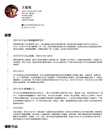 Hsin Yi Wang's CakeResume - 王馨儀 如果人生並沒有太早有了答案, 或許也是一種幸運, 就不會左右張望, 把路走得歪斜, 而看到其它的風景。 個人網站 http://www.qphotolife.com/ 其他攝影作品 https://www.flickr.com/photos/moloch7/collections br...