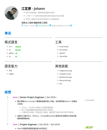 Algorithm engineer, Software engineer, Image processing/Computer vision engineer Resume Samples - 熟悉代工廠產品生產流程及豐富的代工廠溝通經驗 演算法工程師/機器視覺工程師  Taipei,Taiwan | |  dingyuan58@gmail.com | 專長 程式語言 c/c++...