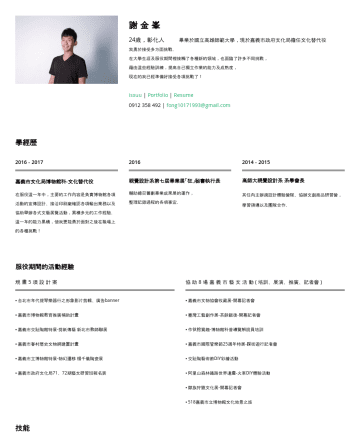 UIUX Designer Resume Samples - 謝 金 峯 25歲,彰化人 畢業於國立高雄師範大學, 任於陽光伏特家-視覺設計師 工作兩年的新鮮人,更加訓練了獨立作業的工作效率。 除了精進平面設計實力,同時也自我拓展了uiux新領域來提升自我的價值 線上作品集Issuu | 個人履歷表 聯絡方式:| fong@gmail.com陽光伏特家-...