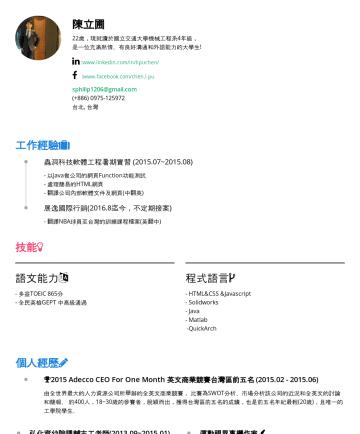陳立圃's CakeResume - 陳立圃 22歲,現就讀於國立交通大學機械工程系4年級, 是一位充滿熱情、有良好溝通和外語能力的大學生! : www.linkedin.com/in/lipuchen/ : www.facebook.com/chen.l.pu sphilip1206@gmail.com台北, 台灣 工作經驗 蟲...