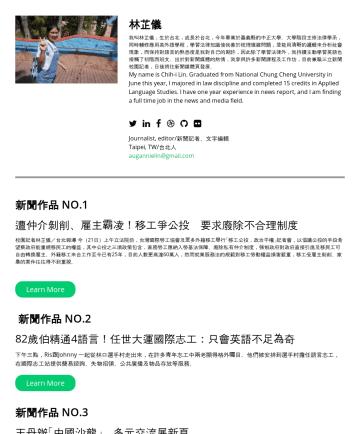 Journalist, editor Resume Samples - 林芷儀 我叫林芷儀,生於台北,成長於台北,今年畢業於嘉義縣的中正大學。大學階段主修法律學系,同時輔修應用英外語學程,學習法律知識使我善於梳理複雜問題,並能用清晰的邏輯來分析社會現象,而保持對語言的熟悉度是我對自己的期許,因此除了學習法律外,我持續主動學習英語也接觸了初階西班文。出於對新聞媒體的...