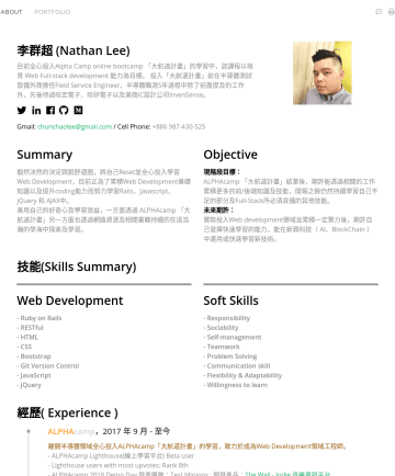 後端工程師 Resume Samples - 能在新興科技( AI、BlockChain )中運用或快速學習新技術。 技能(Skills Summary) Web Development - Ruby on Rails - RESTful - HTML - CSS - Bootstrap - Git Version Control - JavaScript - jQuery Soft Skills - Responsibility - Sociability - Self-management - Teamwork - Problem Solving - Communication skill - Flexibility & Adaptability...
