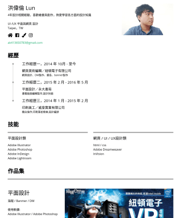 UI /UX & 平面 & 網頁設計 Resume Samples - 技能 平面設計類 Adobe Illustrator Adobe Photoshop Adobe InDesign Adobe Lightroom 網頁 / UI / UX設計類 html / css Adobe Dreamweaver InVision 作品集 平面設計 海報 / Banmer / DM 使用軟體: Adobe Illustrator / Adobe Photoshop 活動網頁...