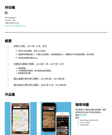 iOS Engineer Resume Samples - 開發相關:UIKit, Interface Builder, Auto Layout, Core Data, GCD, Networking, Core Location, Map View Cloud Platform: Firebase 設計模式:MVVM, MVC, Delegate, Singleton, Decorator Version Control: Git CI/CD: Jenkins, fastlane 第三方套件管理工具: CocoaPods 第三方套...