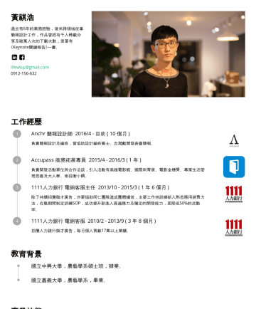 Resume Examples - 黃祺浩 過去有6年的業務經驗,後來跨領域從事簡報設計工作,作品曾經有千人轉載分享及破萬人次的下載次數,並著有《Keynote關鍵報告》一書。 lifewisp@gmail.com工作經歷 Anchr 簡報設計師 2016/4 - 目前 ( 10 個月 ) 負責簡報設計及編修,曾協助設計編修賓士...
