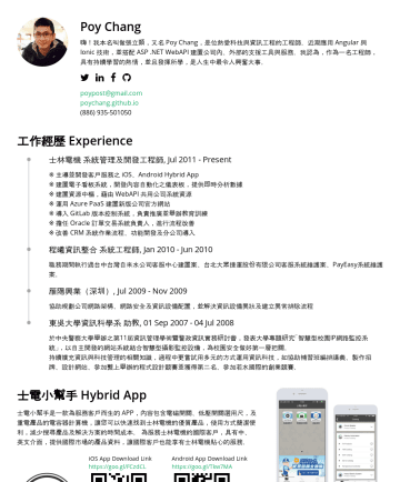 Developer Resume Samples - 市場的產品資料,讓國際客戶也能享有士林電機貼心的服務。 iOS App Download Link https://goo.gl/FCzdCL Android App Download Link https://goo.gl/Tkw7MA 電子看板儀表板 導入...