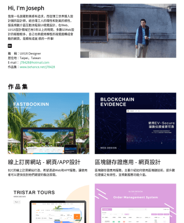 UI/UX Designer Resume Samples - 飯店訂房網站(同業B2B) https://ppt.cc/fJJfSx 專 業 技 能 / 擅 長 工 具 技 能 - Flow Chart Design - Web Design - UI / UX Design - Graphic Design - HTML / CSS - Bootstrap 3 - JQuery 工 具 - Photoshop - Illustrator - Axure RP - Sketch - Zeplin 學 歷 聖約...