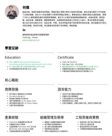 業務經理,銷售經理,Sales Account Manager Resume Samples - DataCenter 產業趨勢及市場分析 光纖通訊主動元件銷售 光通訊模塊(Transceiver, AOC) 及半成品 (TOCAN, OSA, OE Engine) 製程 光電面板業製程及供應鏈管理...