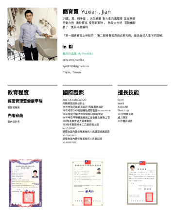 室內設計/室內裝修業 Resume Samples - 造更多愛結晶故事的開始。 After retiring from July 22, 2012, I was engaged in the favorite interior decoration industry. I am a person who is not afraid of hard work and keeps optimistic to meet the challenge. My boss is a decoration package...