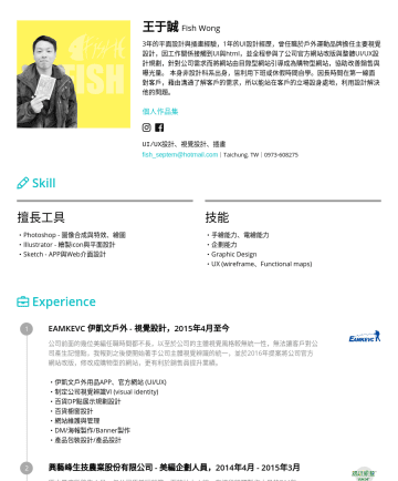UI/UX設計師、平面設計師、視覺設計師、插畫家 Resume Samples - 王于誠 Fish Wong 3年的平面設計與插畫經驗,1年的UI設計經歷,曾任職於戶外運動品牌擔任主要視覺設計,因工作關係接觸...